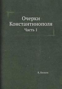 Ocherki Konstantinopolya Chast 1