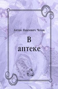 V apteke (in Russian Language)