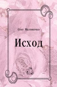 Ishod (in Russian Language)
