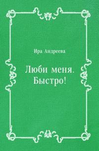 Lyubi menya. Bystro! (in Russian Language)