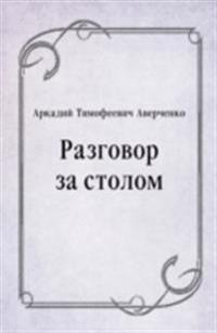 Razgovor za stolom (in Russian Language)