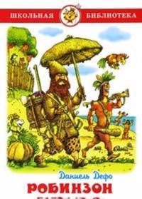Robinson Crusoe (russische Ausgabe)