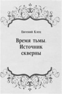 Vremya t'my. Istochnik skverny (in Russian Language)