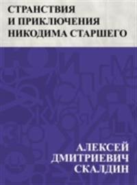 Stranstvija i prikljuchenija Nikodima Starshego