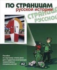 Po Stranitsam Russkoj Istorii