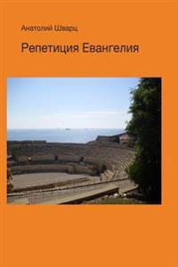 Repetizija Evangelija: Theatre