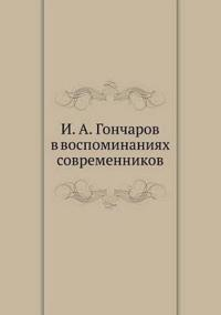 I.A.Goncharov in the Memoirs of Contemporaries