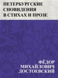 Peterburgskie snovidenija v stikhakh i proze
