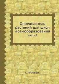 Opredelitel Rastenij Dlya Shkol I Samoobrazovaniya Chast 1