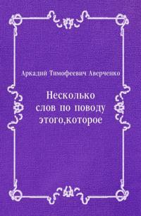 Neskol'ko slov po povodu etogo  kotoroe (in Russian Language)