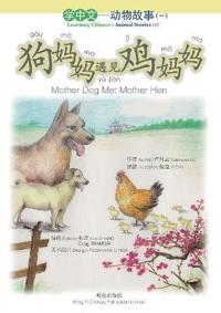 ¿¿¿¿¿¿¿¿ Mother Dog Met Mother Hen