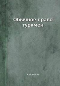 Obychnoe Pravo Turkmen