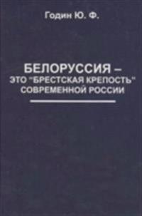 N N N N   N  - N N    &quote;  N   N N N     N   sN       N N N &quote;       N                    N N      (Belorussija - jeto &quote;Brestskaja krepost&quote; Sovremennoj Rossii)