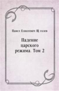 Padenie carskogo rezhima. Tom 2 (in Russian Language)