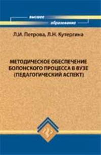 Metodicheskoe obespechenie Bolonskogo protsessa v vuze (pedagogicheskij aspekt): uchebno-metod. posobie