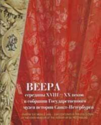 Veera serediny XVIII - XX vekov v sobranii Gosudarstvennogo muzeja istorii Sankt-Peterburga