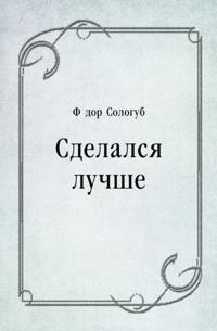 Sdelalsya luchshe (in Russian Language)