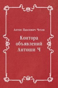 Kontora obyavlenij Antoshi CH (in Russian Language)