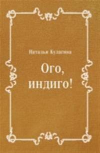 Ogo  indigo! (in Russian Language)