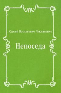 Neposeda (in Russian Language)