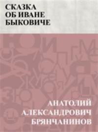 Skazka ob Ivane Bykoviche