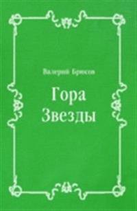 Gora Zvezdy (in Russian Language)