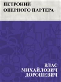 Petronij opernogo partera