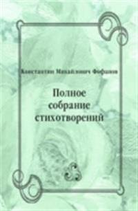 Polnoe sobranie stihotvorenij (in Russian Language)