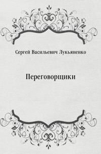 Peregovorcshiki (in Russian Language)