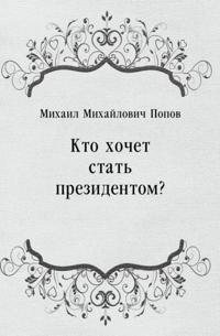 Kto hochet stat' prezidentom? (in Russian Language)