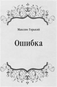 Oshibka (in Russian Language)