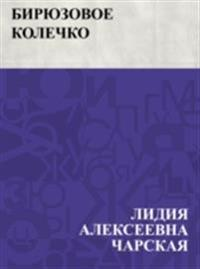 Birjuzovoe kolechko