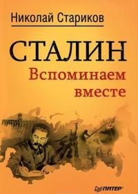 Stalin. Vspominaem vmeste