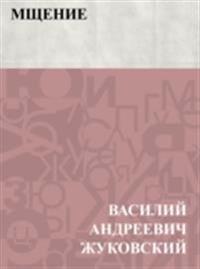 Mshchenie