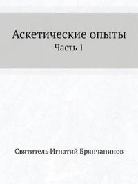Asketicheskie Opyty Chast' 1