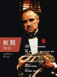 IRIS Aug.2015 Vol.1 (No.047) (Chinese Edition)