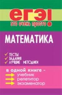 Matematika: testy, zadanija, luchshie metodiki. - Izd. 2-e