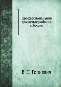 Professionalnoe Dvizhenie Rabochih V Rossii