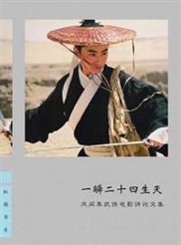 Alternation of 24 Lives in Moment: The Criticism for Swordsman Movie of Fengjiansun (Chinese Edition)