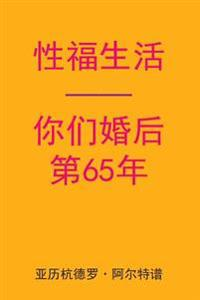 Sex After Your 65th Anniversary (Chinese Edition)