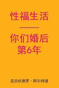 Sex After Your 6th Anniversary (Chinese Edition)