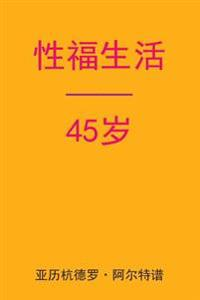 Sex After 45 (Chinese Edition)