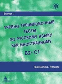 Ucebno-trenirovocnye testy po russkomu jazyku kak inostrannomu B2-C1 / Learning and training in Russion as a foreign language B2 - C1