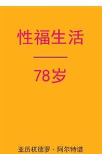 Sex After 78 (Chinese Edition)