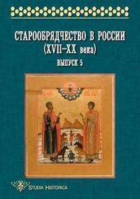 Staroobryadchestvo V Rossii (XVII-XX Veka) Vypusk 5