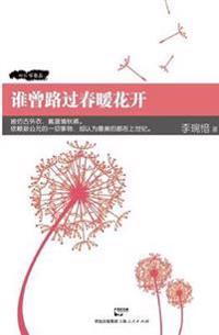 Shei Ceng Lu Guo Chun Nuan Hua Kai