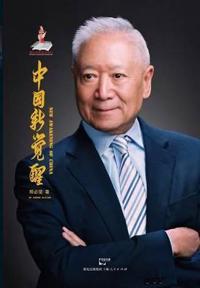 Zhong Guo Xin Jue Xing