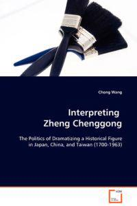 Interpreting Zheng Chenggong