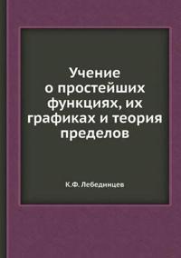 Uchenie O Prostejshih Funktsiyah, Ih Grafikah I Teoriya Predelov