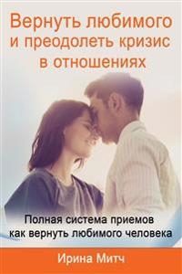 Get your loved one back and overcome crisis in relationship (Russian Edition). ¿¿¿¿¿¿¿ ¿¿¿¿¿¿¿¿ ¿ ¿¿¿¿¿¿¿¿¿¿ ¿¿¿¿¿¿ ¿ ¿¿¿¿¿¿¿¿¿¿